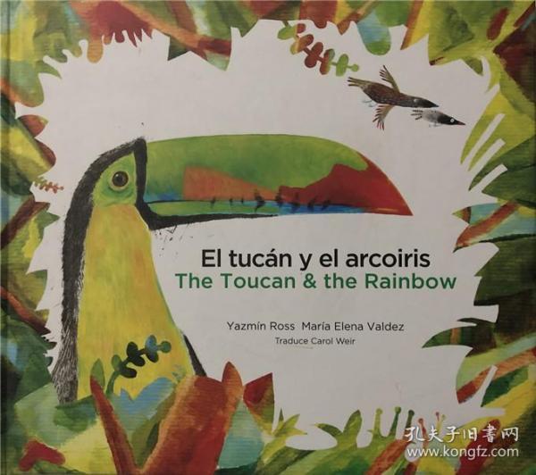 精装西班牙语  el tucan y  el arcoiris the toucan the rainbow 图坎和彩虹The Tucan and the彩虹The彩虹Toucan the Rainbow