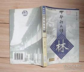 中华姓氏谱-林(林伟功著)
