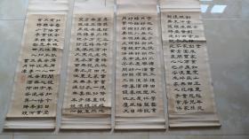 民国东北著名道人——葛月潭书法四条屏