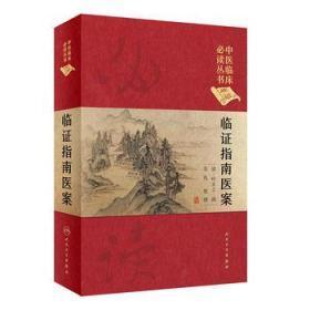 临证指南医案 正版  清叶天士、苏礼  9787117252515