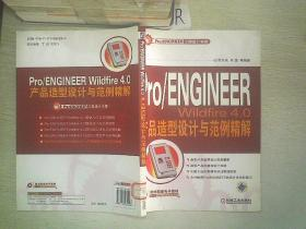 Pro/ENGINEERWildfire4.0产品造型设计与范例精解(随书配套电子素材)