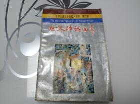 世界神话画库(第一册)