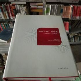 中国公益广告年鉴(1986年-2010年)【附盘】