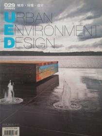 城市环境设计2009/029期