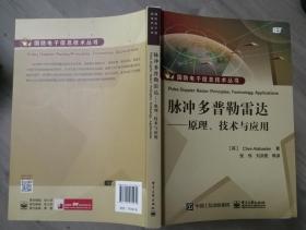 脉冲多普勒雷达-原理技术与应用 (英)克莱夫·阿拉巴斯特(Clive Alabaster) 著;张伟  电子工业出版社9787121279232