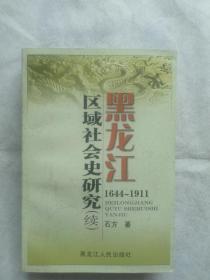 黑龙江区域社会史研究(续):1644-1911