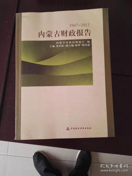 内蒙古财政报告1947-2013