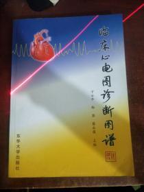临床心电图诊断图谱