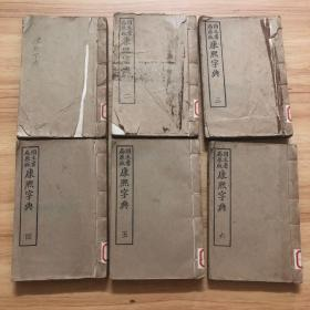 康熙词典(五十五年全六册)