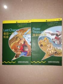 书虫·牛津英汉双语读:物最后一次机会+海盗的宝藏(2合售)