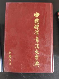 中国硬笔书法大字典