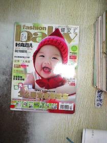 孕 0-3岁育儿指南 2011  10