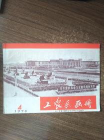 工农兵画册。长沙市革命委员会政治部文化组编印出版。1970年第四期。品相好,实物图片看清下单。过分挑剔者请勿打扰。