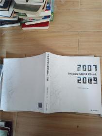 全国优秀城市规划获奖作品集:2007-2008