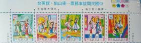 專236中國民間故事郵票--梁山伯祝英臺   帶版頭   原膠全品
