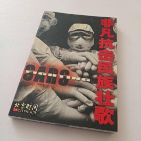 北京时间文明 珍藏特刊 非凡抗击民族壮歌