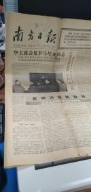 南方日報1977.12.22.(1至4版)