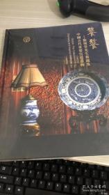 拍卖会 中鸿信2019春季拍卖会饕餮—徐展堂先生旧藏及中国古代重要宫廷器物专场