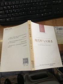现代性与大屠杀(85品 书脊黄).