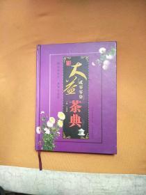 茶书网:《贰零零柒大益茶典》