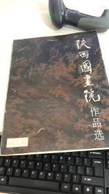 陕西国画院作品选