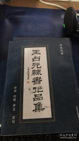 王占元隶书作品集