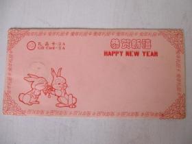 兔年礼品卡1999年