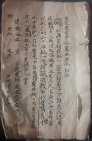 道光五年,歐玉堂手稿少林武功拳法金鐘罩秘籍,16個筒子頁