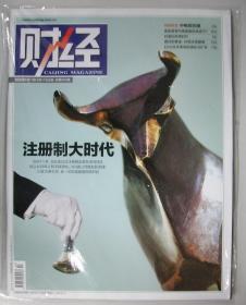 《財經》雜志 2020年第17期 封面文章《注冊制大時代》