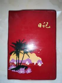 老筆記本      塑料日記