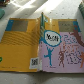英语. 七年级 下册。