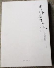 申伟光书法作品集