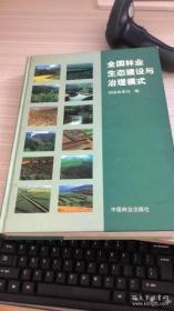 全国林业生态建设与治理模式