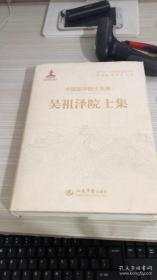 吴祖泽院士集(精)/中国医学院士文库