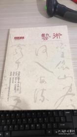 民生周刊 艺术 2014 10