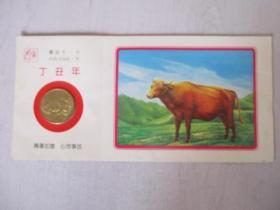 牛年礼品卡1997年