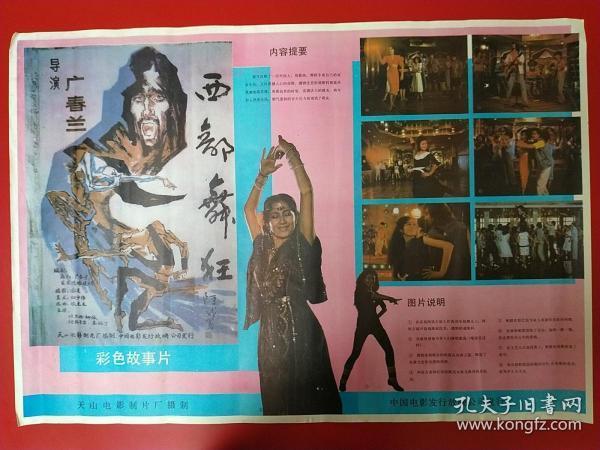 (電影海報)西部舞狂(二開)于1988年上映,天山電影制片廠攝制,品相以圖為準