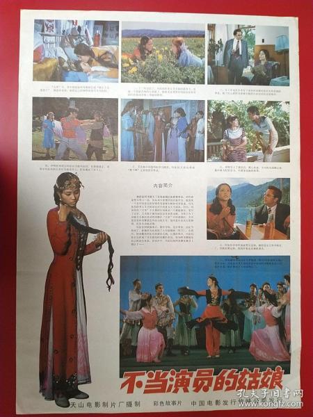 (電影海報)不當演員的姑娘(二開) 于1983年上映,天山電影制片廠攝制,品相以圖為準