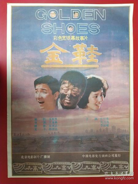 (電影海報)金鞋(二開)于1988年上映,北京電影制片廠攝制。品相以圖為準。