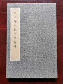 陳少梅8開冊頁