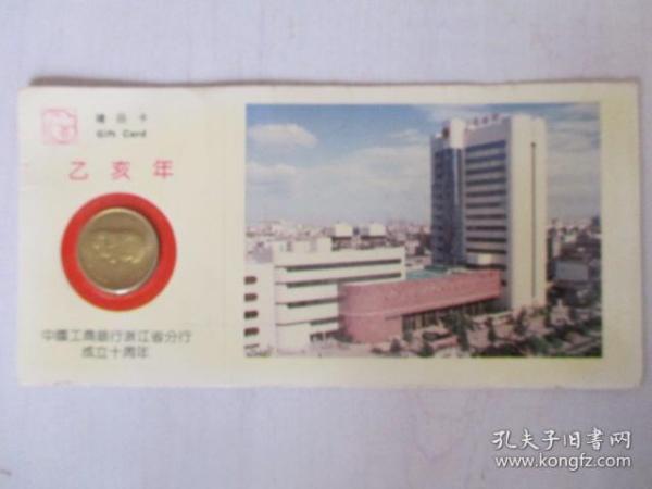 豬年禮品卡1995年