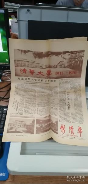 新清華1981.4.26.(1至4版)