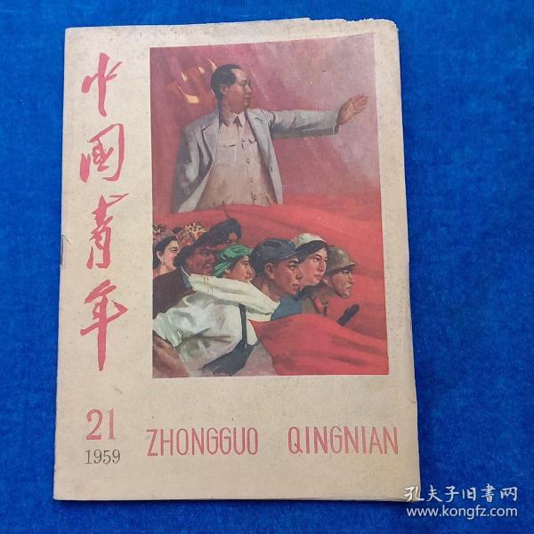 中國青年   1959年21