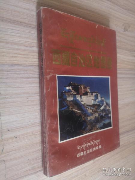西藏自治區地圖冊(1995年版 平裝)