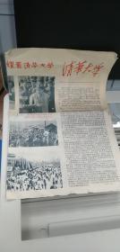 清華大學1978(1至4版)