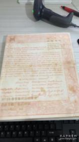 拍卖会泰和嘉成2019年春季品拍卖会 古籍文献 .金石碑版(品相如图)
