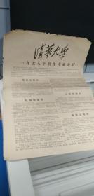 清華大學1978,招生專業介紹(1至4版)