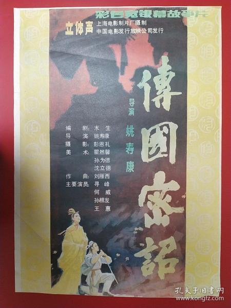 (電影海報)傳國密詔(二開)于1988年上映上海電影制片廠攝制。品相以圖為準。
