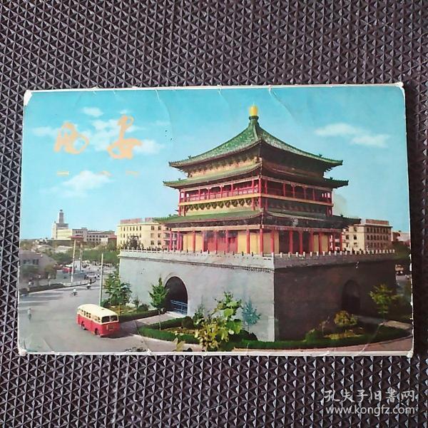 包郵:文革西安明信片