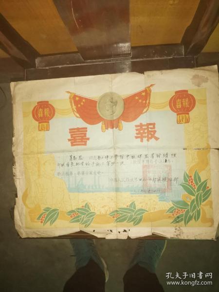 1959年解放軍立功喜報